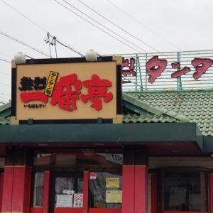 週2から1日3時間~【アルバイト・パート】飲食店 ラーメン(津島店)スタッフ